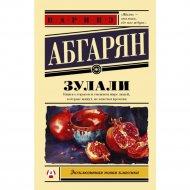 Книга «Зулали».