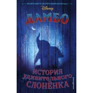 Книга «Дамбо. История удивительного слонёнка».