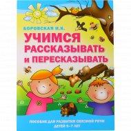 Книга «Учимся рассказывать и пересказывать» И.К. Боровская.