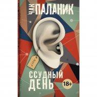 Книга «Ссудный день».