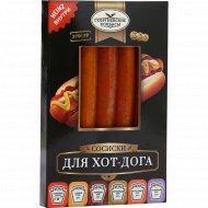Колбаски полукопченые «Для хот-дога» 370 г.