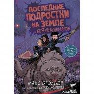 Книга «Последние подростки на Земле и Король кошмаров».