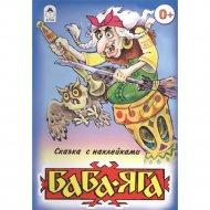 Книга «Баба-Яга» сказки с наклейками.