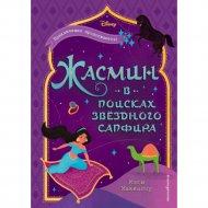 Книга «Жасмин: В поисках звёздного сапфира».