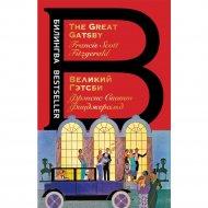 Книга «Великий Гэтсби. The Great Gatsby».