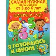 Книга «Цифры и счет».