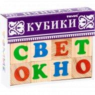 Кубики «Алфавит» 12 шт.