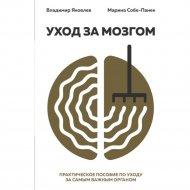 Книга «Уход за мозгом» Владимир Яковлев.