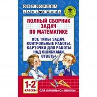 Книга «Полный сборник задач по математике.1-2 классы. Все типы задач».
