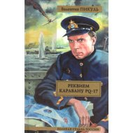 Книга «Реквием каравану PQ-17» Пикуль В. С.