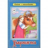 Книга «Хаврошечка» сказки с наклейками.