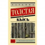Книга «Кысь».