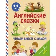 Книга «Английские сказки. Читаем вместе с мамой».