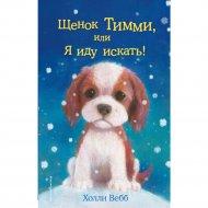 Книга «Щенок Тимми, или Я иду искать!».