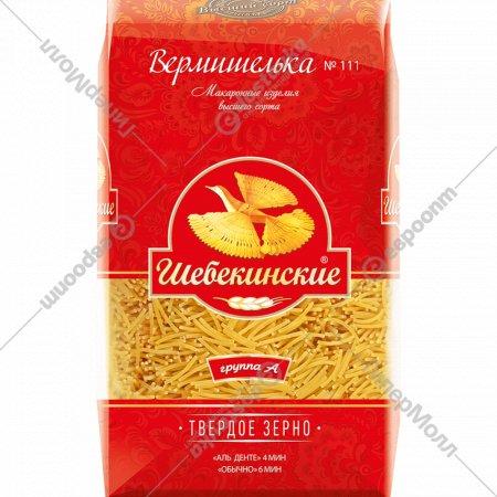 Макаронные изделия «Щебекинские» вермишель, 450 г.