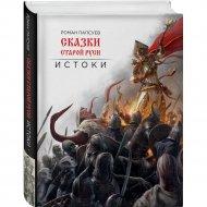 Книга «Сказки старой Руси. Истоки».