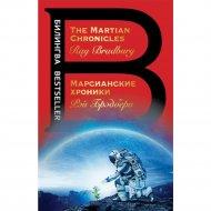 Книга «Марсианские хроники. The Martian Chronicles».