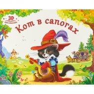 Книга-панорамка «Любимые сказки. Кот в сапогах».