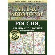 Книга «Атлас автодорог России стран СНГ и Балтии».