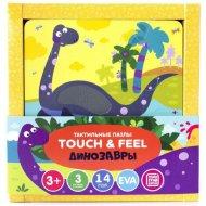 Пазлы «Динозавры. Touch & feel» тактильные.