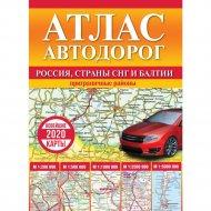 Книга «Атлас автодорог России, стран СНГ и Балтии».