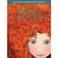 Книга «Храбрая сердцем. Детский графический роман».