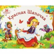 Книга-панорамка «Любимые сказки. Красная шапочка».