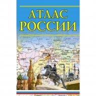 Книга «Атлас России».