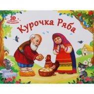 Книга-панорамка «Любимые сказки. Курочка Ряба».
