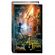 Книга «Арчи Грин и Дом летающих книг» #1.