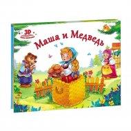 Книга-панорамка «Любимые сказки. Маша и медведь».