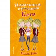 Книга «Идеальный праздник Кэти».