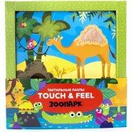 Пазлы «Зоопарк. Touch & feel» тактильные.