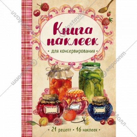 Книга «Книга наклеек для консервирования с рецептами (нов.)».