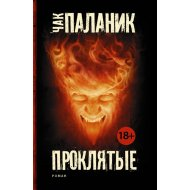 Книга «Проклятые» Паланик.