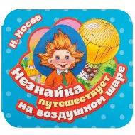 Книга-гармошка «Незнайка путешествует на воздушном шаре».
