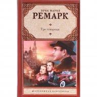 Книга «Три товарища» Э.М. Ремарк.