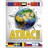 Книга «Атлас мира. Максимально подробная информация».