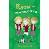 Книга «Кэти - чемпионка».