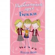 Книга «Необычный друг Бекки».