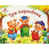 Книга-панорамка «Любимые сказки. Три поросенка».
