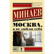 Книга «Москва, я не люблю тебя».