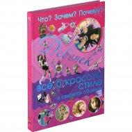 Книга «Что? Зачем? Почему? Для девочек» С. П. Цеханский.