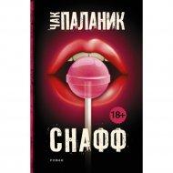 Книга «Снафф» Паланик.