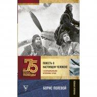 Книга«Повесть о настоящем человеке.С непридуманными историями героев».