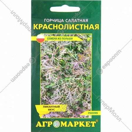 Семена горчицы салатной «Краснолистная» 1 г.