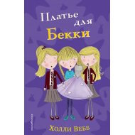 Книга «Платье для Бекки».