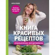 Книга «Книга красивых рецептов».