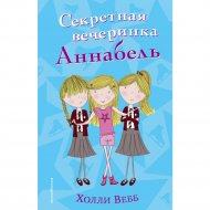 Книга «Секретная вечеринка Аннабель».