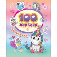 Книга «Единороги» 100 наклеек.